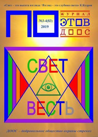 Свет - весть. Журнал ПОэтов № 3-4 (82) 2019 г. (Сборник)