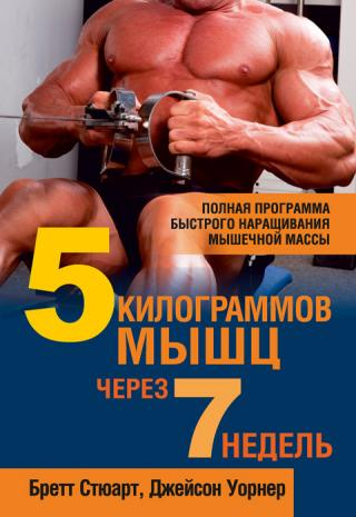 5килограммов мышц через 7недель