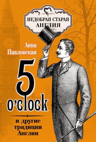 5O'clock и другие традиции Англии