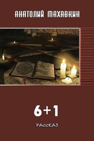 6 + 1
