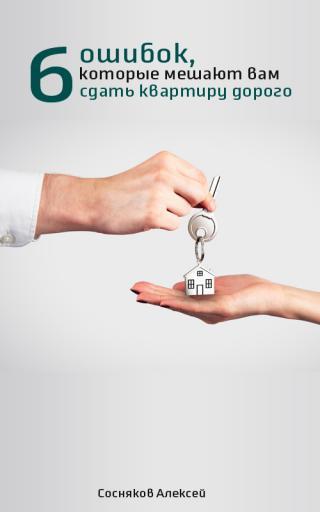 6 ошибок которые мешают вам сдать квартиру дорого