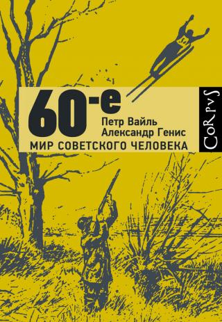 60-е. Мир советского человека [LitRes]