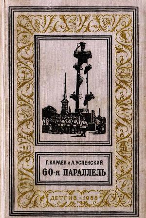 60-я параллель(изд.1955)