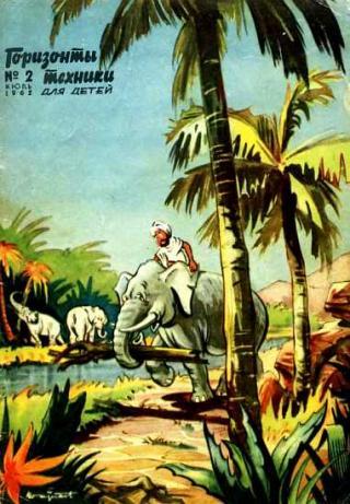 Горизонты техники для детей, 1962 №2