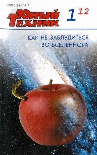 Юный техник, 2012 № 01