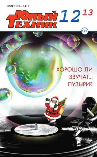 Юный техник, 2013 № 12