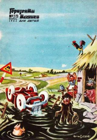 Горизонты техники для детей, 1963 №2 (9)