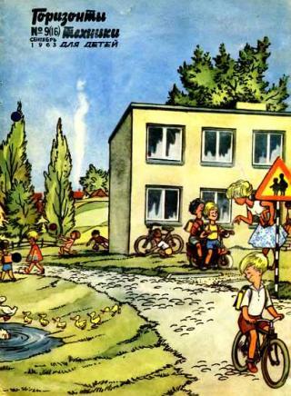 Горизонты техники для детей, 1963 №9 (16)