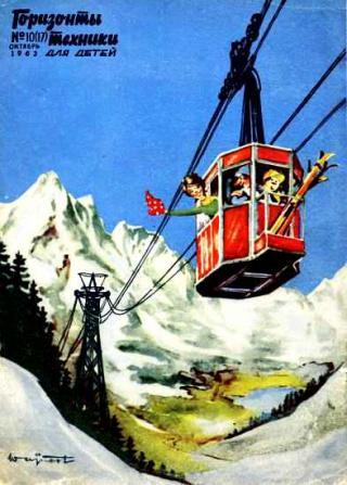 Горизонты техники для детей, 1963 №10 (17)
