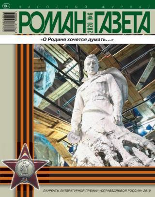 Роман-газета 2020 №06