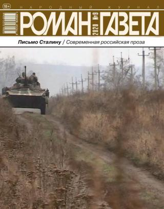 Роман-газета 2020 №09