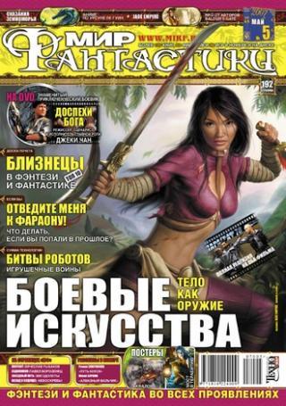 «Мир Фантастики» 2007 №05