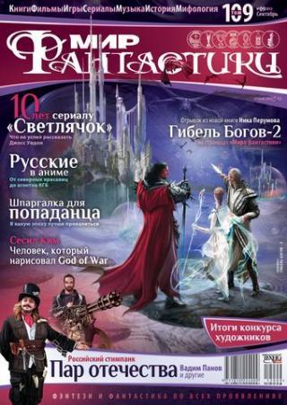 «Мир Фантастики», 2012 № 09