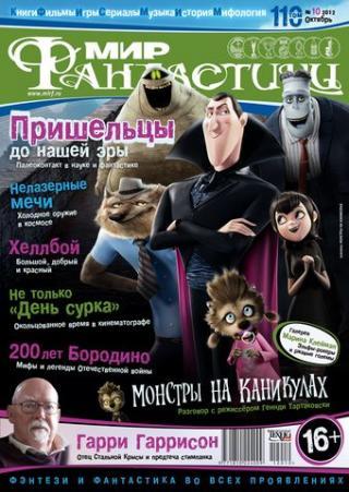 Мир Фантастики», 2012 № 10