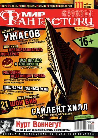 «Мир Фантастики», 2012 № 11