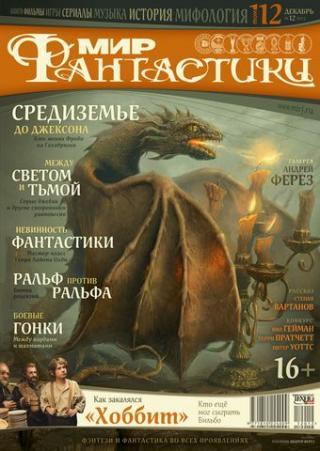 «Мир Фантастики», 2012 № 12