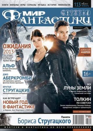 «Мир Фантастики», 2013 № 01
