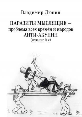 Паразиты мыслящие ‒ проблема всех времён и народов. Анти-Акунин