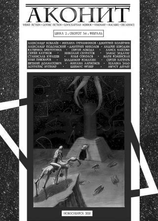 Аконит, 2020 № 07-08 (цикл 2, оборот 3:4, февраль) [антология]