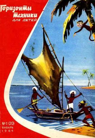 Горизонты техники для детей, 1964 №1