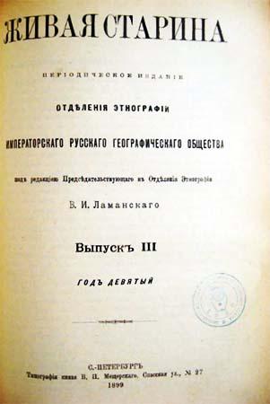 Три сказки, записанныя въ Колымскомъ краѣ. [Старая орфография]