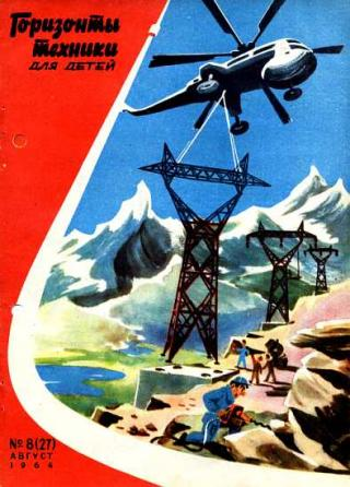Горизонты техники для детей, 1964 №8 (27)