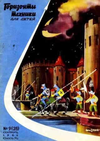 Горизонты техники для детей, 1964 №9