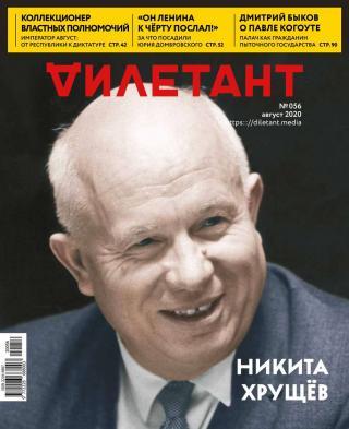 «Дилетант», 2020 № 8