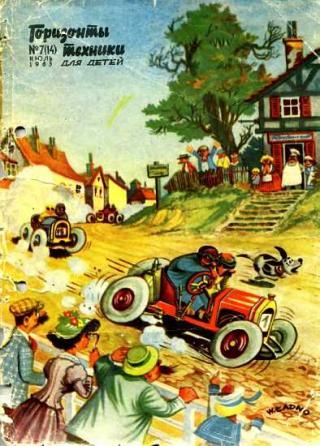 Горизонты техники для детей, 1963 №7 (14)