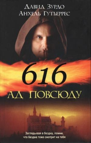 616 — Ад повсюду
