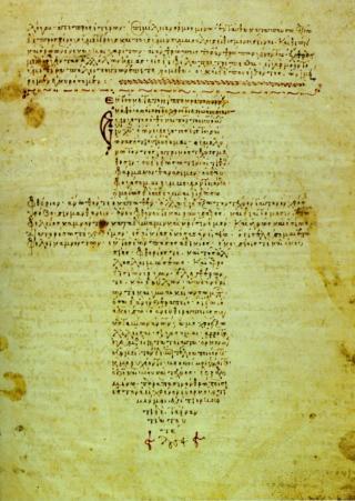 Όρκος του Ιπποκράτη [calibre 4.99.4]