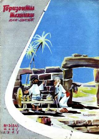 Горизонты техники для детей, 1965 №3