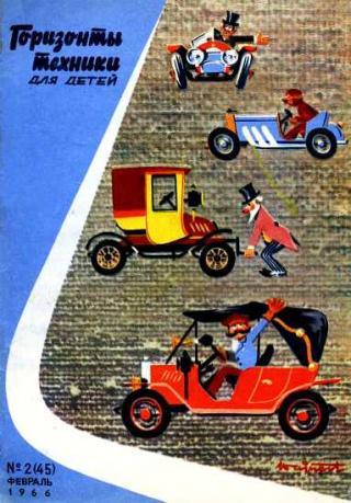 Горизонты техники для детей, 1966 №2