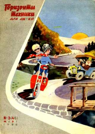 Горизонты техники для детей, 1966 №3