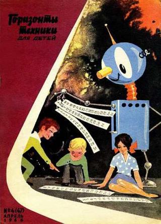 Горизонты техники для детей, 1966 №4