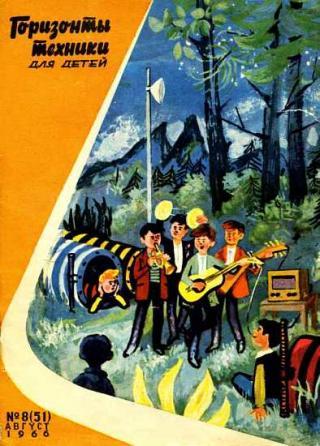 Горизонты техники для детей, 1966 №8