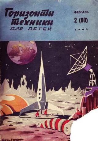 Горизонты техники для детей, 1969 №2