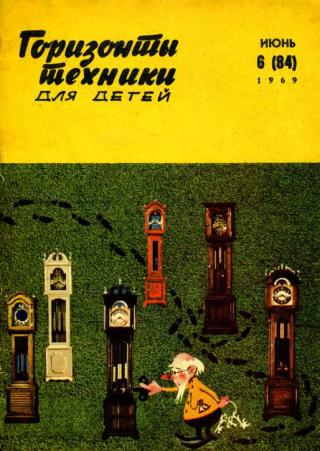 Горизонты техники для детей, 1969 №6