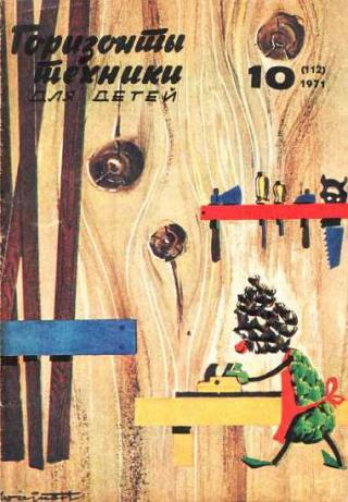 Горизонты техники для детей, 1971 №10