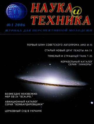 «Наука и Техника» [журнал для перспективной молодежи], 2006 № 01 (1)