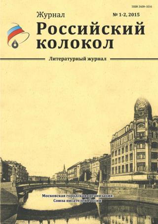 Российский колокол, 2015 № 1-2
