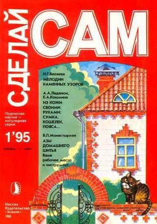 Журнал «Сделай сам» №1∙1995