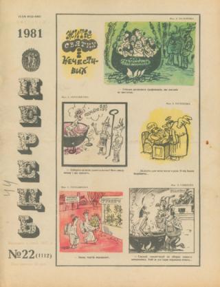 Журнал «Перець», 1981 №22
