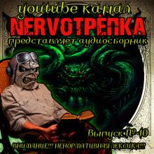 НЕРВОТРЁПКА - Выпуск №10