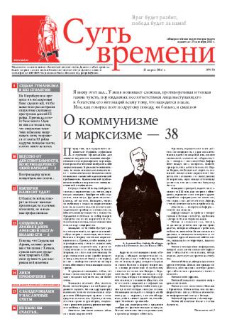 Газета Суть времени №170