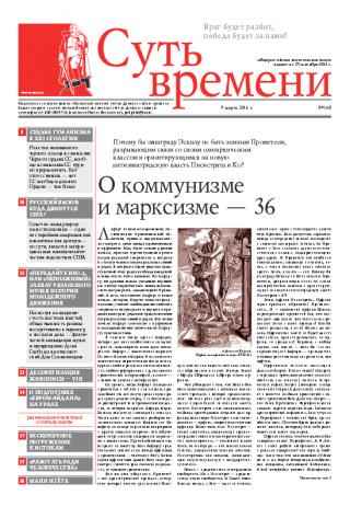 Газета Суть времени №168