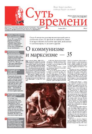 Газета Суть времени №167