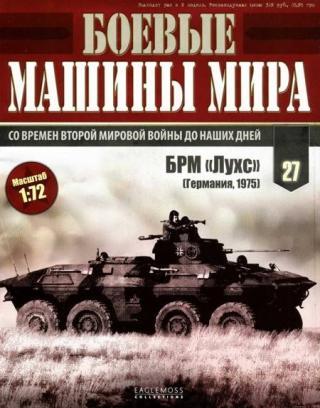 Боевые машины мира № 27 БРМ «Лухс».