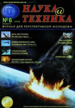 «Наука и Техника» [журнал для перспективной молодежи], 2006 № 06 (6)