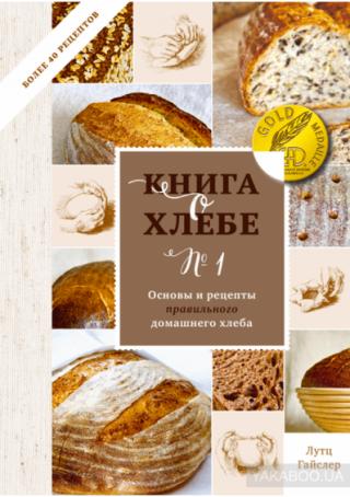 Книга о хлебе №1. Основы и рецепты правильного домашнего хлеба